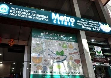 Metro Clinic
