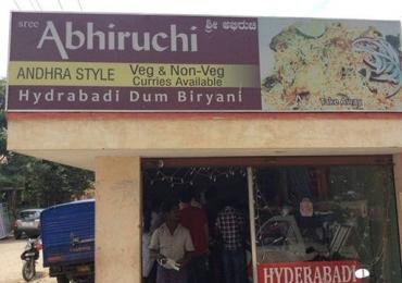Sree Abhiruchi Restaurant